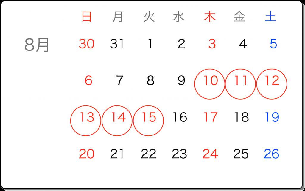 8月10日から8月15日までは休診です