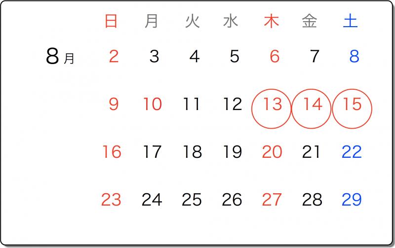 8月13日から8月16日までは休診です